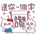 Taiwan – Hello Kitty & BossTwo Speak Taigi