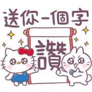 Taiwan—Hello Kitty & BossTwo Speak Taigi Sticker for LINE & WhatsApp | ZIP: GIF & PNG