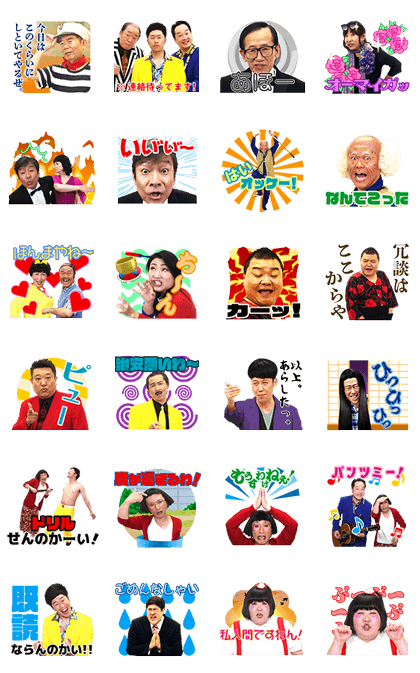 Talking Yoshimoto: Comedy Theater Vol. 2 Line Sticker GIF & PNG Pack: Animated & Transparent No Background | WhatsApp Sticker