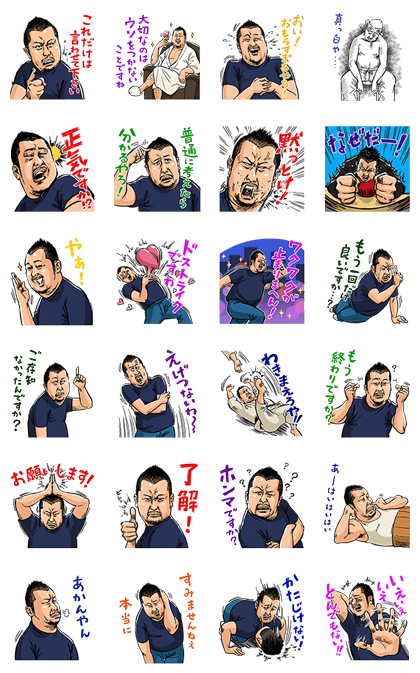 Talking Yoshimoto: Kendo Kobayashi Line Sticker GIF & PNG Pack: Animated & Transparent No Background | WhatsApp Sticker