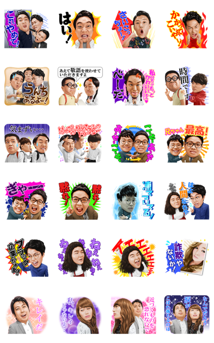 Talking Yoshimoto Vol. 3 Line Sticker GIF & PNG Pack: Animated & Transparent No Background | WhatsApp Sticker