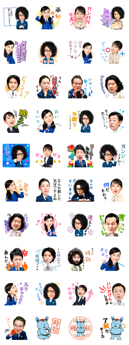 Time Limit Investigator 2019 Line Sticker GIF & PNG Pack: Animated & Transparent No Background | WhatsApp Sticker