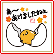 gudetama's New Year's Gift Stickers (2018) Sticker for LINE & WhatsApp | ZIP: GIF & PNG