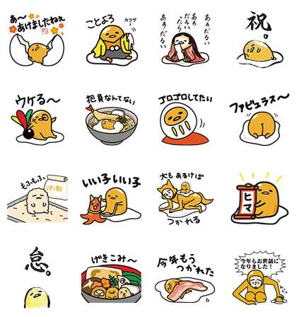 gudetama's New Year's Gift Stickers (2018) Line Sticker GIF & PNG Pack: Animated & Transparent No Background | WhatsApp Sticker