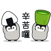 Baby of a Gentle Penguin 3 Sticker for LINE & WhatsApp | ZIP: GIF & PNG