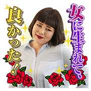 Blouson Chiemi with B Sound Stickers Sticker for LINE & WhatsApp | ZIP: GIF & PNG