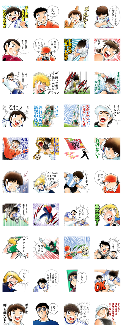 CAPTAIN TSUBASA J50th Line Sticker GIF & PNG Pack: Animated & Transparent No Background | WhatsApp Sticker