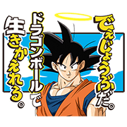 DRAGON BALL SON GOKU Stickers Sticker for LINE & WhatsApp | ZIP: GIF & PNG