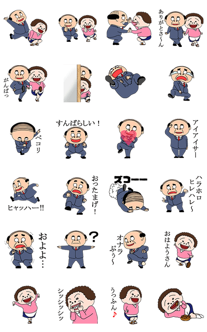 Dancing Middle-Aged Gentleman & Lady Line Sticker GIF & PNG Pack: Animated & Transparent No Background | WhatsApp Sticker