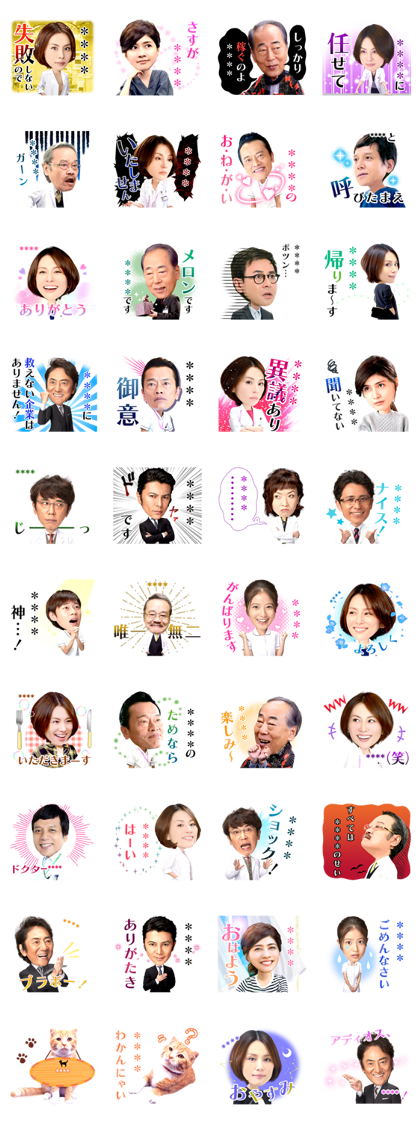 Doctor X Custom Stickers Line Sticker GIF & PNG Pack: Animated & Transparent No Background | WhatsApp Sticker