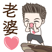 Drama Husband Animation 2 Sticker for LINE & WhatsApp | ZIP: GIF & PNG