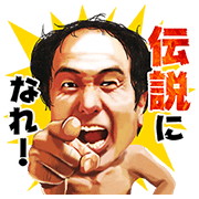 Egashira 2:50 – High Octane Sticker for LINE & WhatsApp | ZIP: GIF & PNG