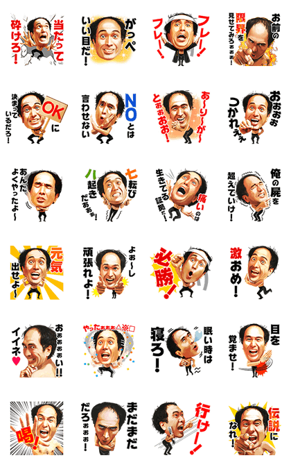 Egashira 2:50 – High Octane Line Sticker GIF & PNG Pack: Animated & Transparent No Background | WhatsApp Sticker