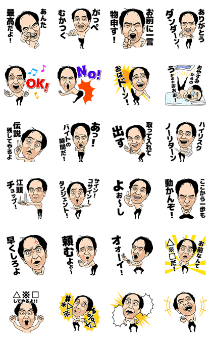 Egashira 2:50 - Twist & Shout Line Sticker GIF & PNG Pack: Animated & Transparent No Background | WhatsApp Sticker