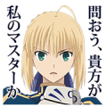 Fate/stay night [UBW] Sticker for LINE & WhatsApp | ZIP: GIF & PNG