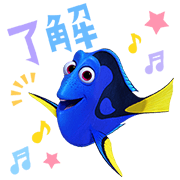 Finding Dory Voice Stickers Sticker for LINE & WhatsApp | ZIP: GIF & PNG