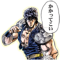 Fist of the North Star Big Stickers