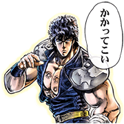 Fist of the North Star Big Stickers Sticker for LINE & WhatsApp | ZIP: GIF & PNG