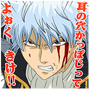 GINTAMA Shout! Sticker! Sticker for LINE & WhatsApp | ZIP: GIF & PNG