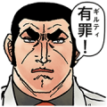 Golgo 13 Big Stickers Sticker for LINE & WhatsApp | ZIP: GIF & PNG