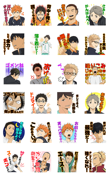 Haikyu!! Talking Stickers!! Line Sticker GIF & PNG Pack: Animated & Transparent No Background | WhatsApp Sticker