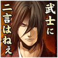 Hakuoki 2 Sticker for LINE & WhatsApp | ZIP: GIF & PNG