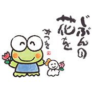 KEROKEROKEROPPI x Mitsuo Aida Sticker for LINE & WhatsApp | ZIP: GIF & PNG