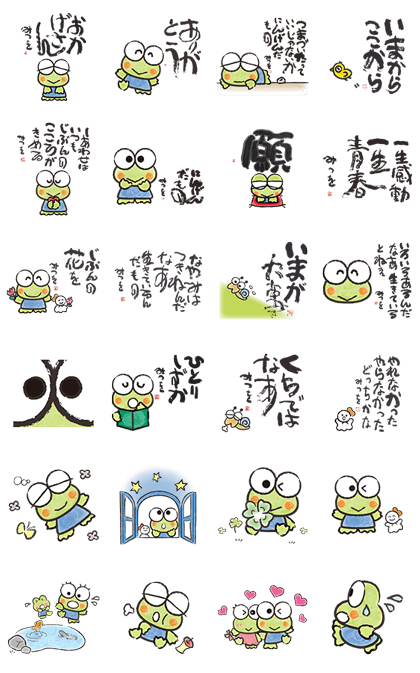KEROKEROKEROPPI x Mitsuo Aida Line Sticker GIF & PNG Pack: Animated & Transparent No Background | WhatsApp Sticker