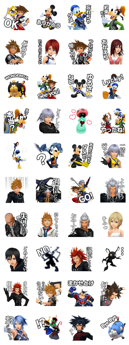 KINGDOM HEARTS Line Sticker GIF & PNG Pack: Animated & Transparent No Background | WhatsApp Sticker