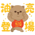 KISSMEOW's Sticker Debut