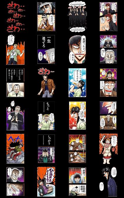 Kaiji Big Stickers Line Sticker GIF & PNG Pack: Animated & Transparent No Background   WhatsApp Sticker
