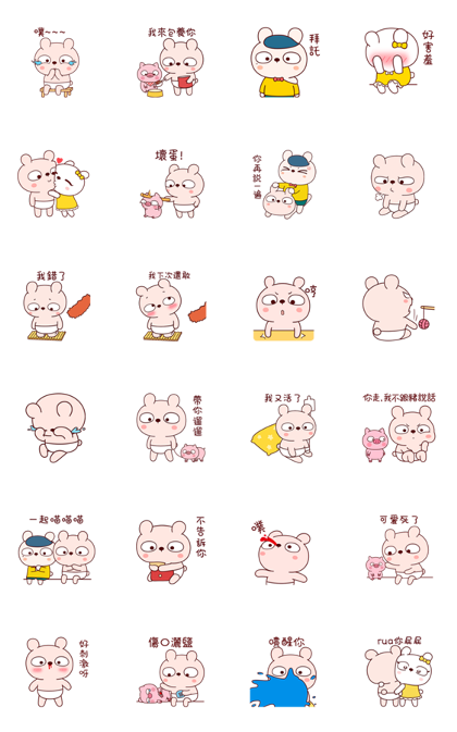 Lengtoo Baby's Naughty Daily Line Sticker GIF & PNG Pack: Animated & Transparent No Background | WhatsApp Sticker