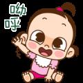 Lovely Baby Girl, G-Bangul 2