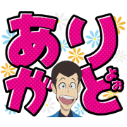 Lupin the 3rd: Large and in Charge Sticker for LINE & WhatsApp | ZIP: GIF & PNG