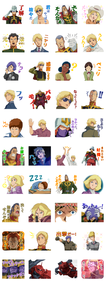 MOBILE SUIT GUNDAM THE ORIGIN Line Sticker GIF & PNG Pack: Animated & Transparent No Background | WhatsApp Sticker