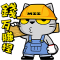 Meow Zhua Zhua - Part.16 Sticker for LINE & WhatsApp | ZIP: GIF & PNG