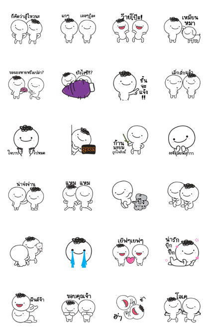 Moi and Meng 6 Come Back Line Sticker GIF & PNG Pack: Animated & Transparent No Background | WhatsApp Sticker
