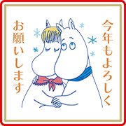 Moomin's New Year's Gift Stickers Sticker for LINE & WhatsApp | ZIP: GIF & PNG
