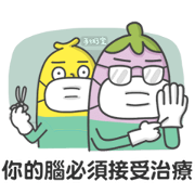 Mr. Eggplant 6: Trash-Talker Sticker for LINE & WhatsApp | ZIP: GIF & PNG