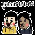 Nong × Komsak Addams