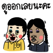Nong × Komsak Addams Sticker for LINE & WhatsApp | ZIP: GIF & PNG