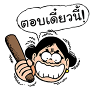 Noo-Jaa by KaiHuaRor Sticker for LINE & WhatsApp | ZIP: GIF & PNG