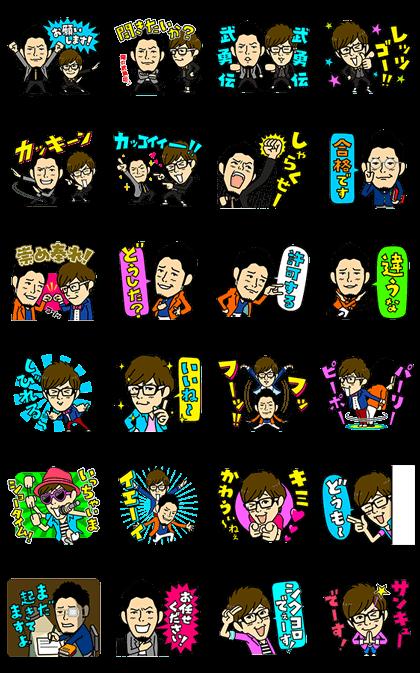 Oriental Radio Sound Stickers Line Sticker GIF & PNG Pack: Animated & Transparent No Background | WhatsApp Sticker
