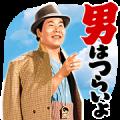 Otoko wa Tsurai yo: Tora-san Stickers2 Sticker for LINE & WhatsApp | ZIP: GIF & PNG
