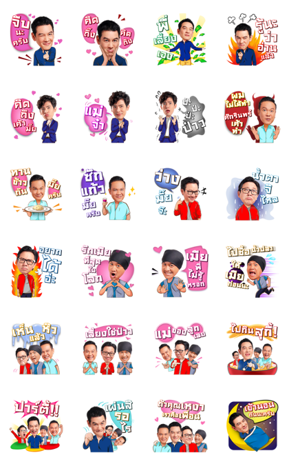 Pentor's Gang: Let's Love Line Sticker GIF & PNG Pack: Animated & Transparent No Background | WhatsApp Sticker