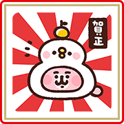 Piske & Usagi's New Year's Gift Stickers Sticker for LINE & WhatsApp | ZIP: GIF & PNG