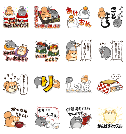 Plump Dog & Cat New Year's Gift Stickers Line Sticker GIF & PNG Pack: Animated & Transparent No Background | WhatsApp Sticker