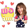 Porjai's Gang: Love Me if You Dare Sticker for LINE & WhatsApp | ZIP: GIF & PNG