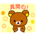 Rilakkuma: Easygoing Politeness Sticker for LINE & WhatsApp | ZIP: GIF & PNG