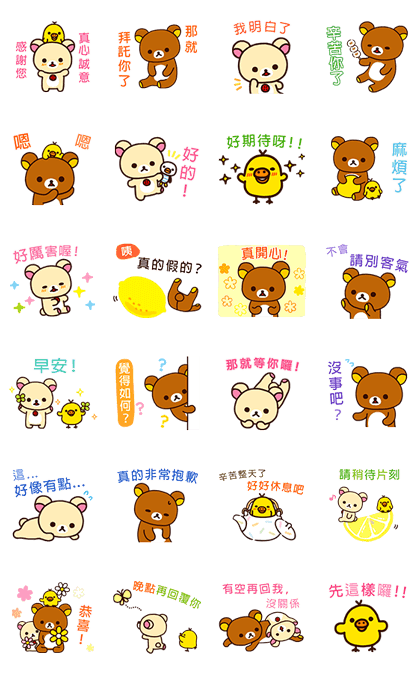 Rilakkuma: Easygoing Politeness Line Sticker GIF & PNG Pack: Animated & Transparent No Background | WhatsApp Sticker